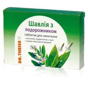 Таблетки для горла Шалфей с подорожником, Dr. Theiss, 24 шт